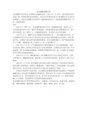 长安福特品牌介绍