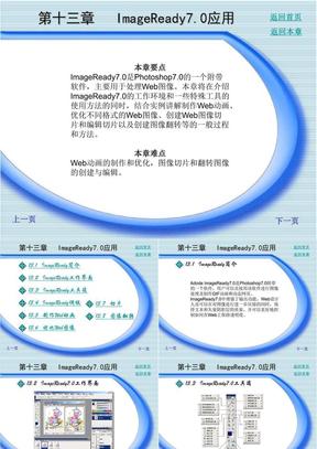 PhotoShop学习(13)
