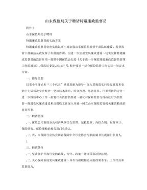 山东保监局关于聘请特邀廉政监督员