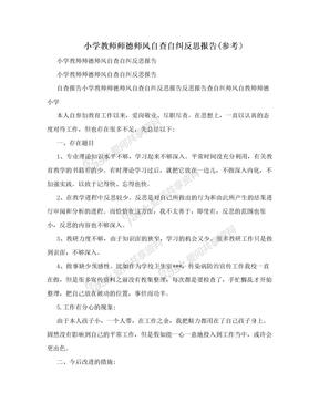 小学教师师德师风自查自纠反思报告(参考)