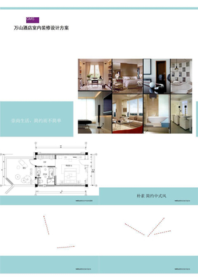 酒店室内软装方案