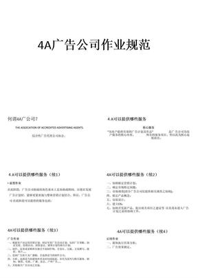 某广告公司作业规范及服务理念(ppt 44页)