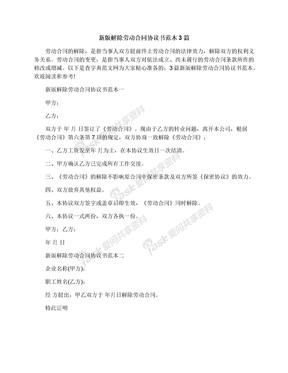 新版解除劳动合同协议书范本3篇