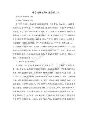 中学高级教师申报总结_86