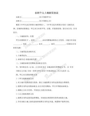农村个人土地租赁协议