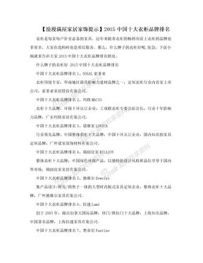 【浪漫满屋家居家饰提示】2015中国十大衣柜品牌排名
