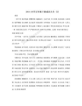 2014小学五年级下册成语大全 (2)