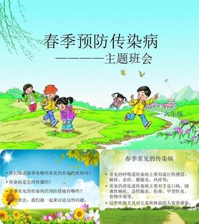 预防春季传染病六年级班会ppt课件