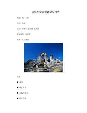 研究性学习课题研究报告 (4)