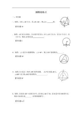 圆精选练习题及答案三