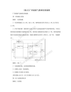 [练习]广西最新气排球比赛规则