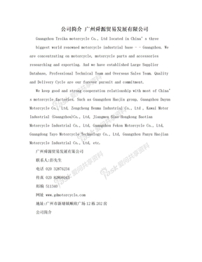公司简介 广州舜源贸易发展有限公司