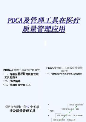 PDCA及管理工具在医疗质量管理应用 ppt课件