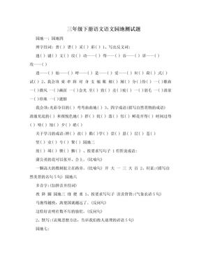 三年级下册语文语文园地测试题
