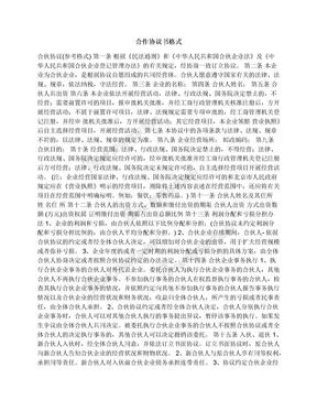 合作协议书格式