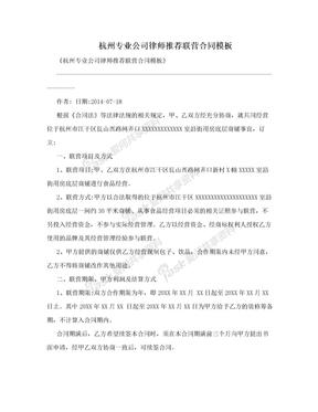 杭州专业公司律师推荐联营合同模板