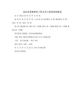 北京市事业单位工作人员工资变动审批表