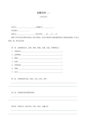 人事行政管理手册行政-合同仓储合同(二)