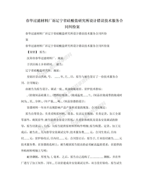春华过滤材料厂诉辽宁省硅酸盐研究所设计错误技术服务合同纠纷案