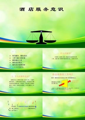酒店服务意识培训(ppt 51页)