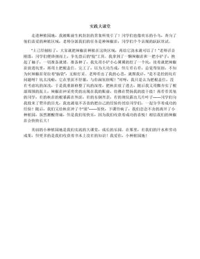 实践大课堂_四年级状物作文600字