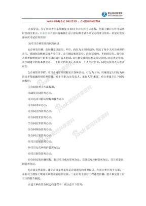 2012年招标师考试《项目管理》:合同管理的制度保证