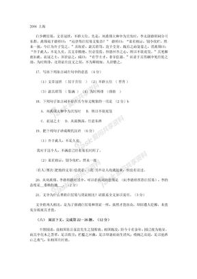 2006年至2011年上海高考语文文言文试题汇总