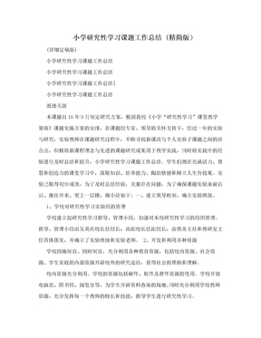 小学研究性学习课题工作总结 (精简版)