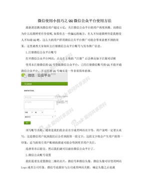 微信使用小技巧之QQ微信公众平台使用方法