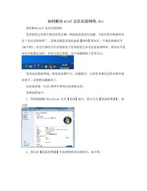 如何解决win7无法识别网络.doc