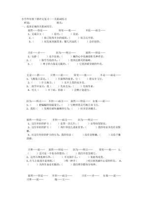 关联词小学四年级下册语文复习