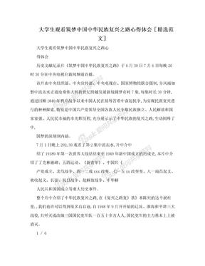 大学生观看筑梦中国中华民族复兴之路心得体会[精选范文]