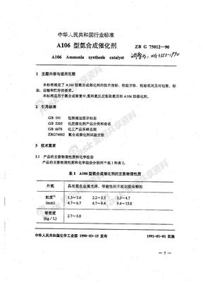 HG 3552-1990 A106氨合成催化剂