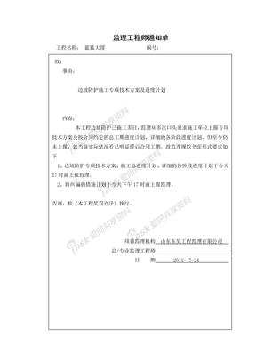(B1)监理工程师通知单
