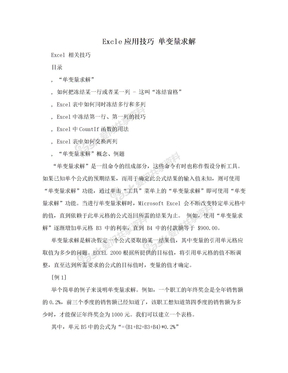 Excle应用技巧  单变量求解
