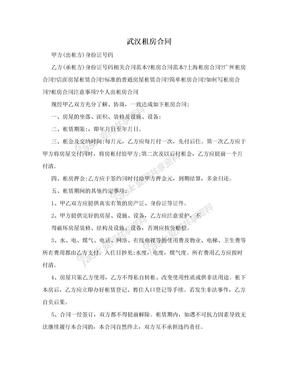 武汉租房合同