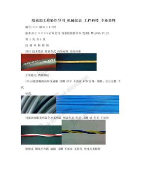 线束加工检验指导书_机械仪表_工程科技_专业资料