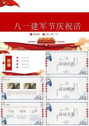 红色党政八一建军节活动方案ppt模板
