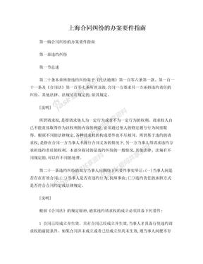 上海合同纠纷的办案要件指南