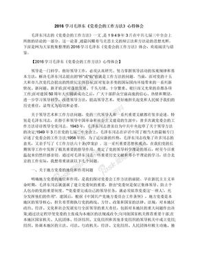 2016学习毛泽东《党委会的工作方法》心得体会