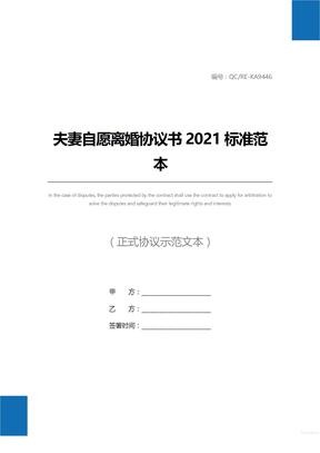 夫妻自愿离婚协议书2021标准范本