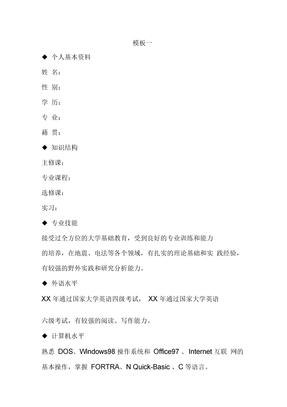 个人简历模板大全word版免费下载