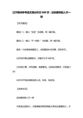 辽宁锦州中考语文满分作文600字:这份爱和别人不一样
