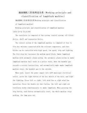 抽油烟机工作原理及分类(Working principle and classification of lampblack machine)