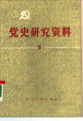 党史研究资料05