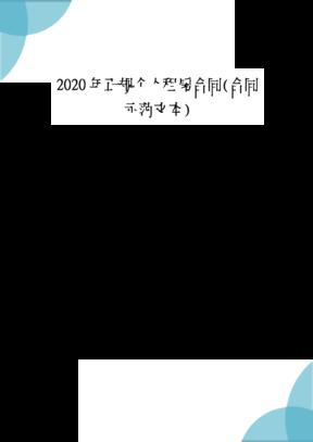 2020年正规个人租房合同(合同示范文本)
