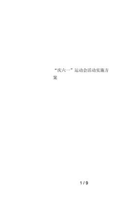"""""""庆六一""""运动会活动实施方案"""