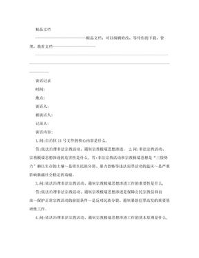 2014年3月24日预备党员转正谈话记录