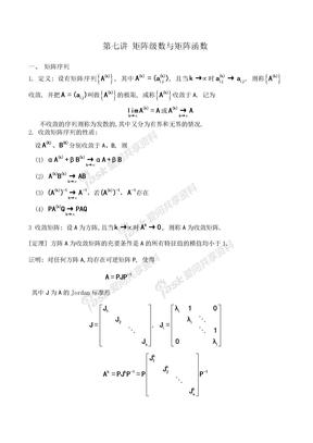 矩阵论课件07 矩阵级数与矩阵函数