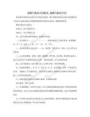 最简写租房合同版本_最简写租房合同